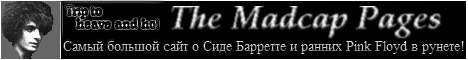 ВСЕ О СИДЕ БАРРЕТТЕ И РАННИХ PINK FLOYD - Переводы, тексты и аккорды, MIDI, видео, редкие MP3,  статьи, книги и интервью и.т.д